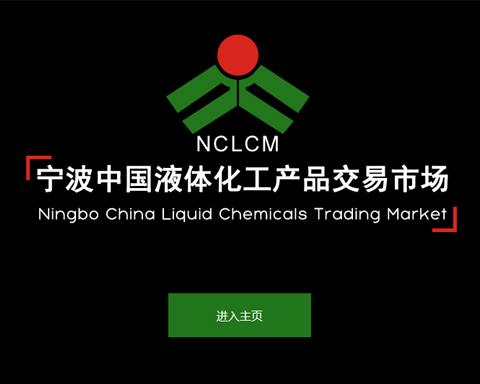 宁波中国液体化工产品交易市场