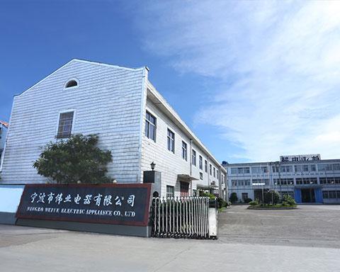 宁波伟业电器有限公司